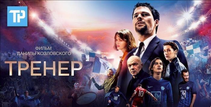 Фильм «Тренер» Данилы Козловского – чему учит этот «шедевр киноискусства»?
