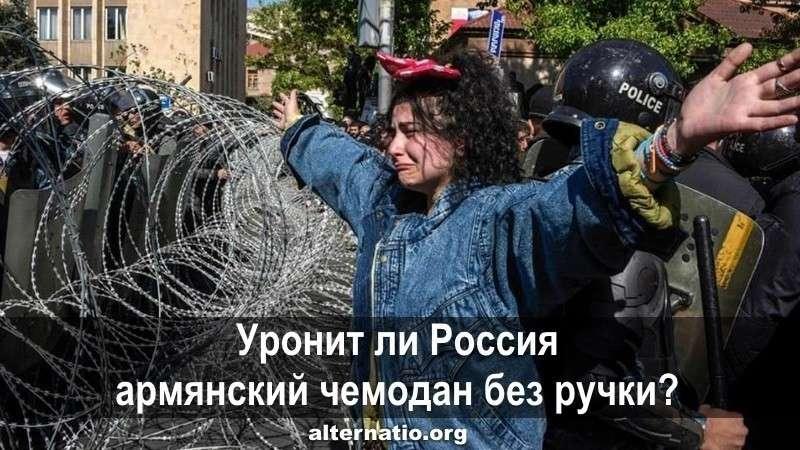 Майдан в Армении. Уронит ли Россия армянский чемодан без ручки?