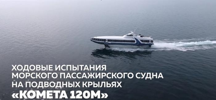 Ходовые испытания морского пассажирского судна на подводных крыльях «Комета 120М»