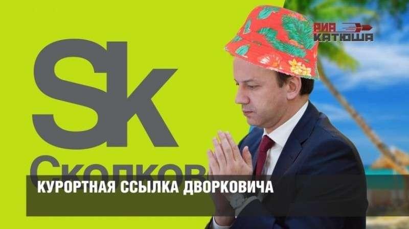 «Чикагского мальчика» Дворковича переводят из Правительства в «Сколково»