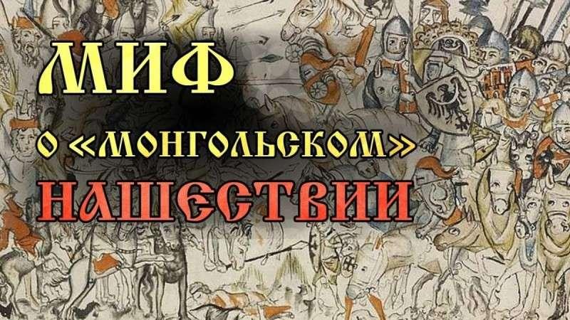 Зачем паразиты создали миф о «монгольском» нашествии?