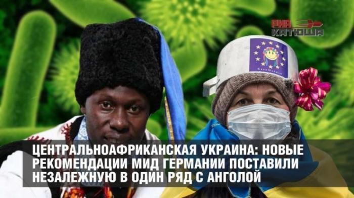 Как Украина рвалась в Европу а добежала до Африки