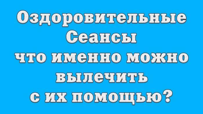Оздоровительные Сеансы Николая Левашова – что именно можно вылечить с их помощью?