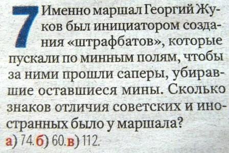 Развлекательная русофобия и «победобесие» в главной государственной газете России