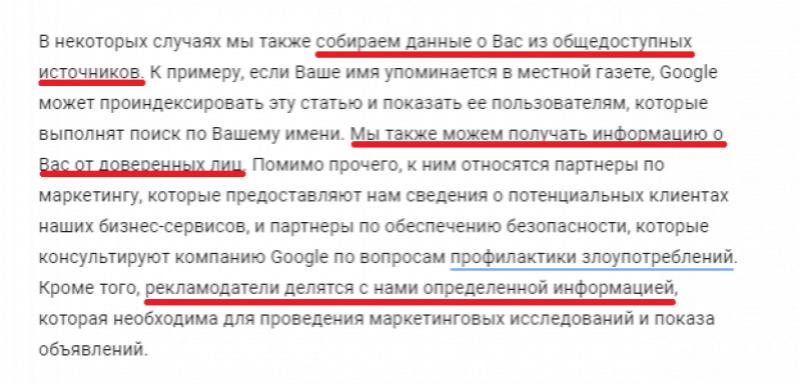 Новая политика конфиденциальности Google – тотальная слежка