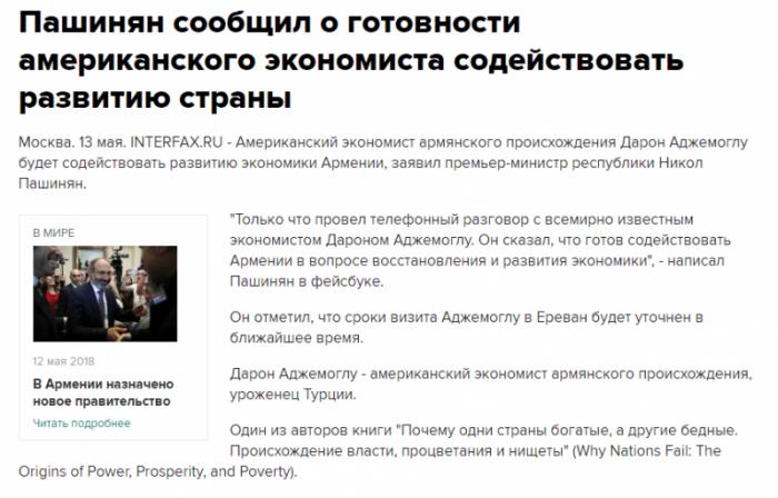 Пашинян потянул Армению по стопам Украины