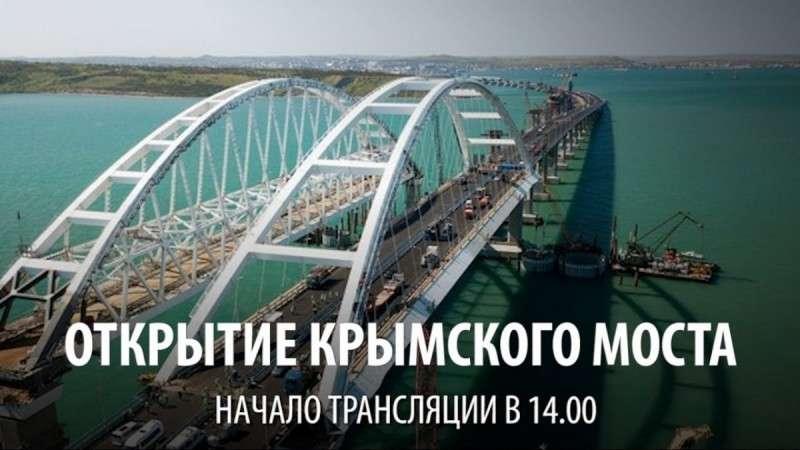 Открытие Крымского моста. Прямая трансляция