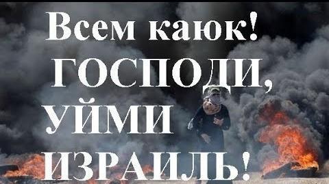 Всем каюк! Господи, уйми Израиль! Видео альманах Эдуарда Ходоса выпуск 23 от 15.05.2018
