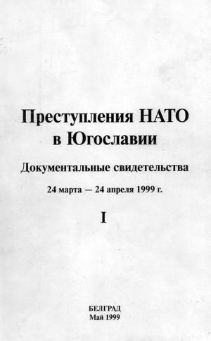 Преступления НАТО в Югославии. Документальные свидетельства
