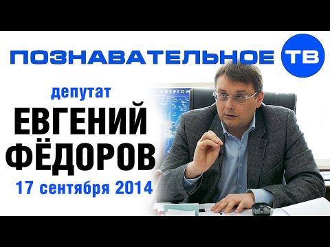 Евгений Фёдоров: беседа 17 сентября 2014 года