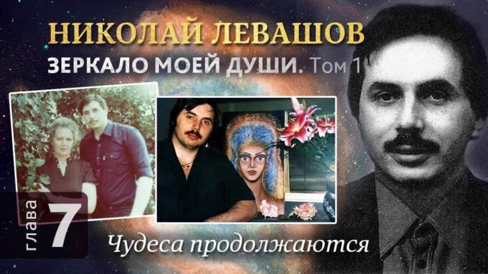 Автобиография Николая Левашова. Чудеса продолжаются