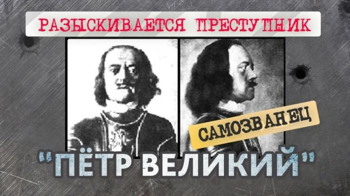 Обобщенные доказательства самозванства императора Петра Великого
