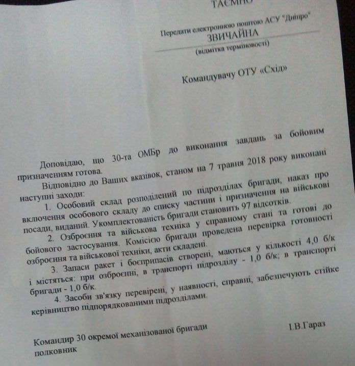 ВСУготовятся крешающему броску наДонбассе (ФОТО, ВИДЕО)