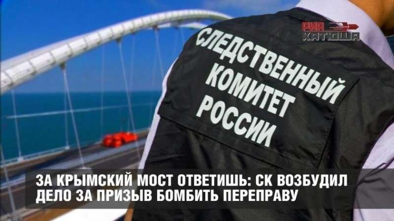За Крымский мост ответишь: в России возбудили дело против пиндоса за призыв бомбить мост
