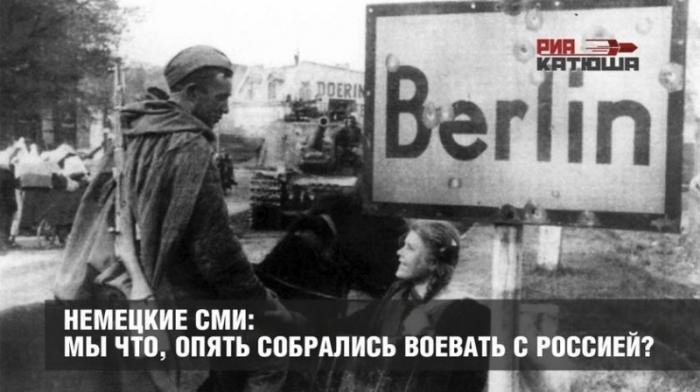 Немецкие СМИ уличили германскую власть в подготовке новой войны против России