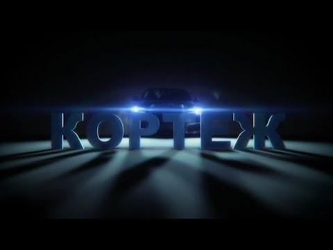 Как производят российские «Кортежи». Два фильма: от НТВ и Россия24