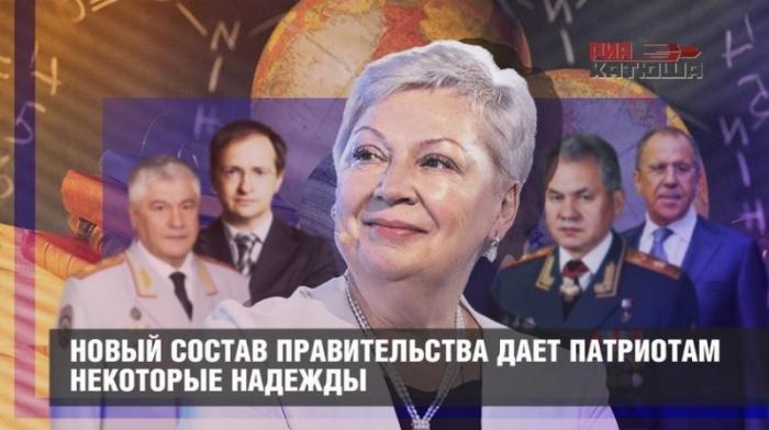 Новый состав правительства РФ дает патриотам некоторые надежды