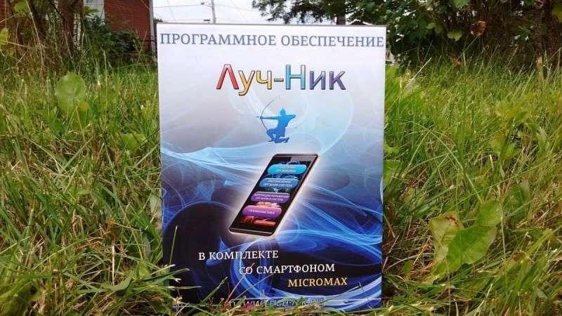 Разоблачение мошенников ЛУЧ-НИК, СВЕТЛ и СЛН, паразитирующих на репутации Николая Левашова