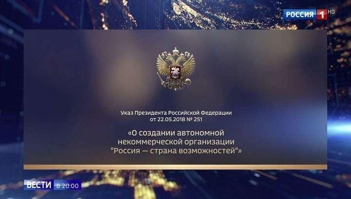 «Россия – страна возможностей» будет создавать условия для самореализации россиян