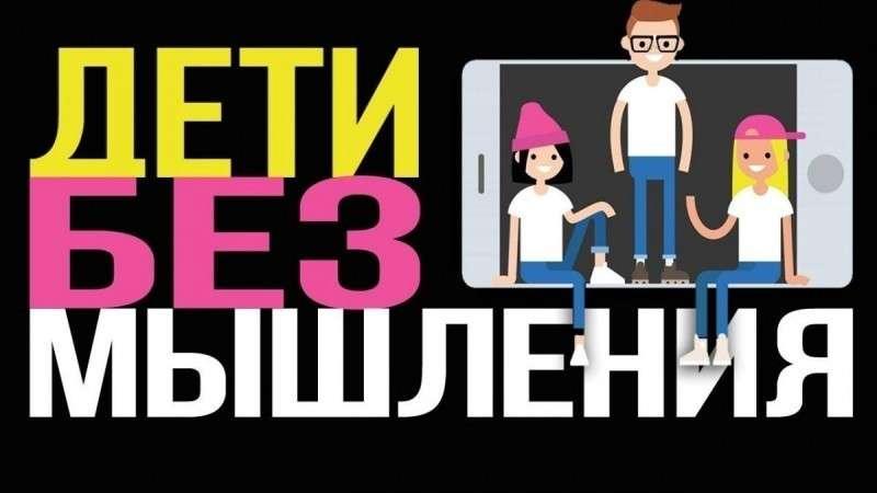 Шокирующие последствия реформы образования в России. Что делать?