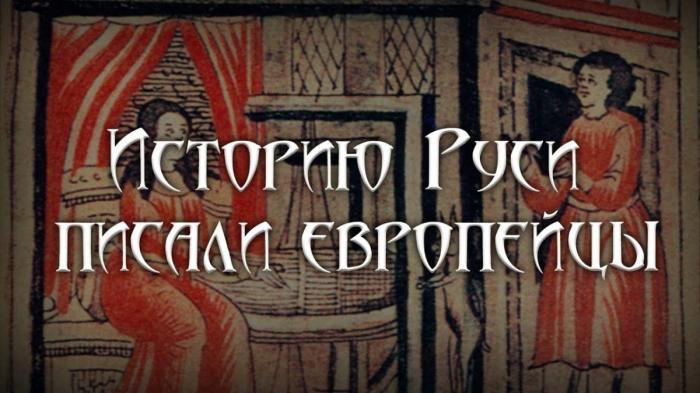 Историю Руси и «татаро-монгольское иго» сочиняли европейцы