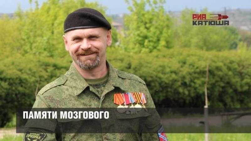 Памяти Алексея Мозгового. Мы помним каким был командир бригады «Призрак»