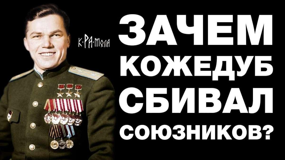 Зачем герой СССР Иван Кожедуб сбивал американских союзников во время войны?