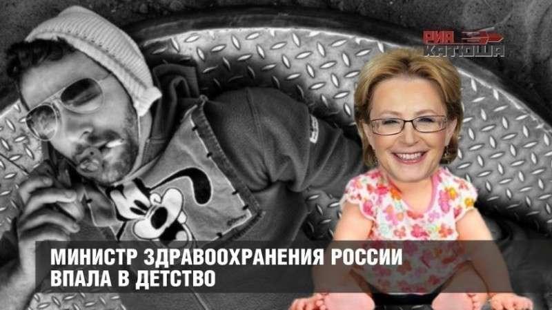 Министр здравоохранения России Верка Скворцова впала в детство