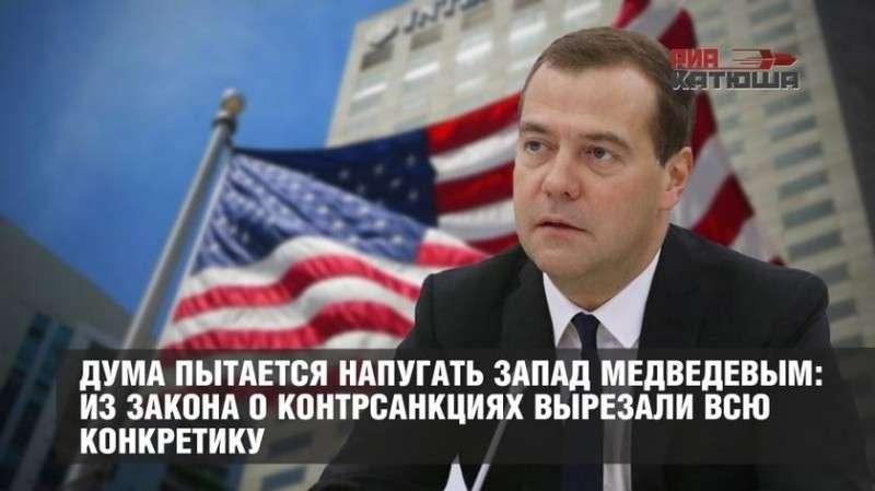 Пятая колонна вырезала из закона о контрсанкциях всю конкретику и пугает Запад Медведевым