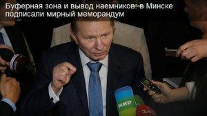 Контактная группа в Минске утвердила план действий по прекращению огня