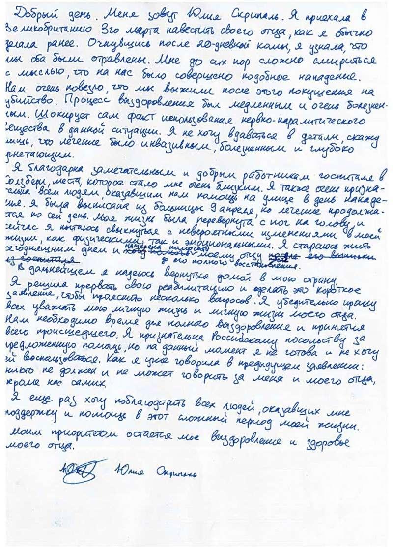 Посольство России в Лондоне прокомментировало видеообращение Юлии Скрипаль
