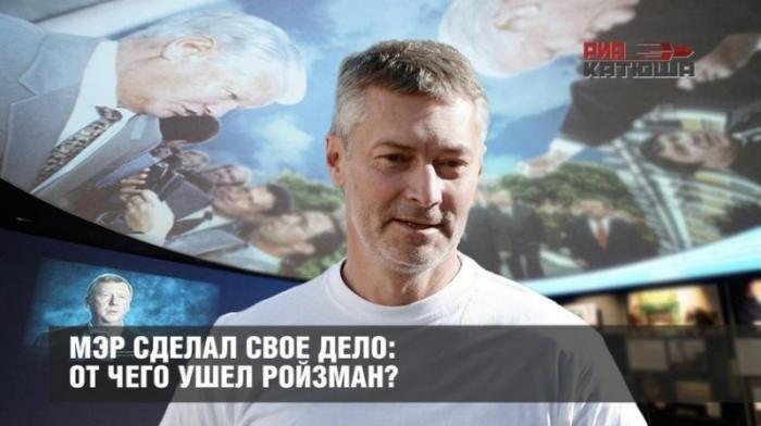 Что спугнуло Ройзмана с кресла мэра Екатеринбурга?