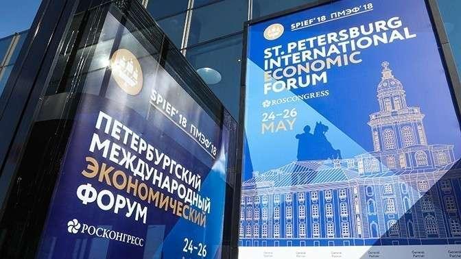 В Петербурге стартовал международный экономический форум ПМЭФ-2018