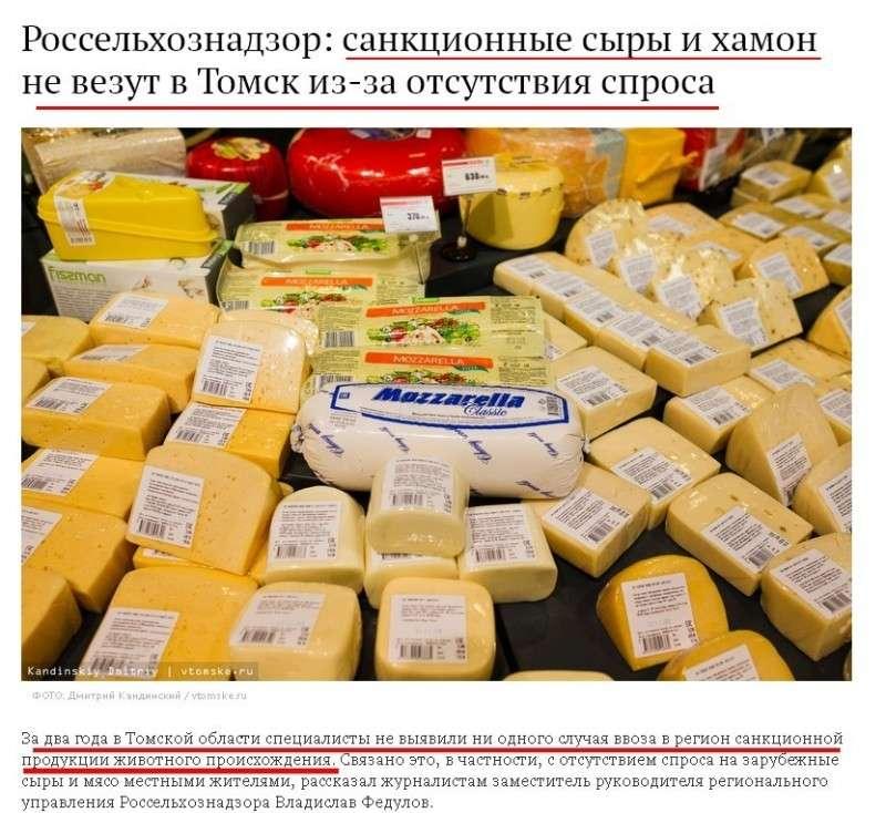 Как Путин Томск до ручки импортозамещением довел