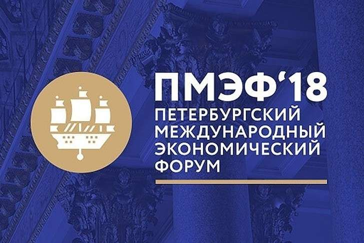 Первые итоги Петербургского международного экономического форума ПМЭФ-2018