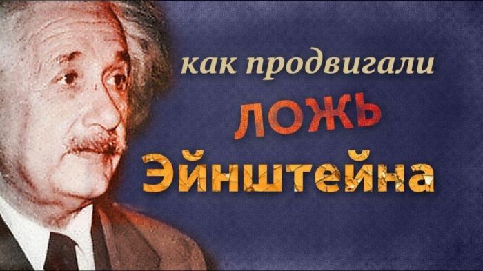 Как продвигали ложь Эйнштейна и замалчивали правду об эфире?