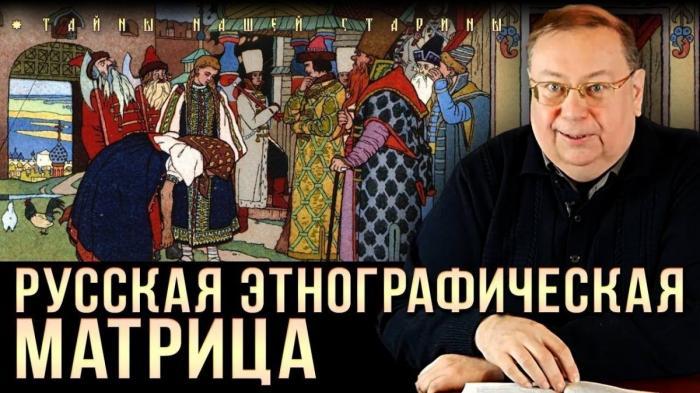 Фальсификация истории. Кто «лепил» русскую этнографию?