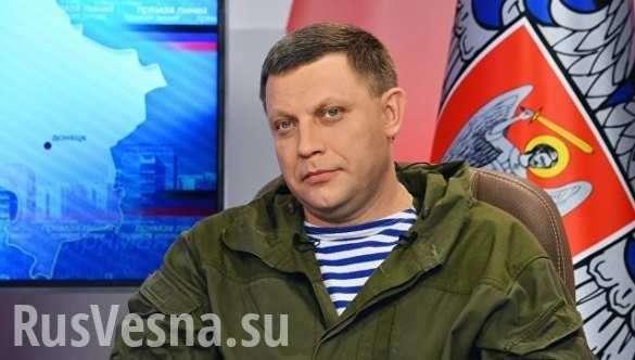 Александр Захарченко – о «хотелках» хунтовских генералов | Русская весна
