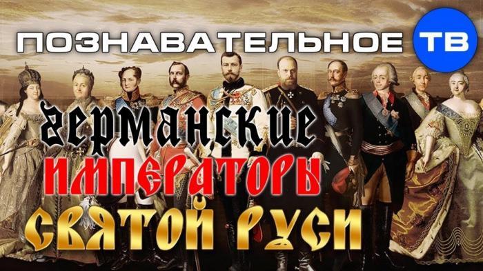 Германские императоры Святой Руси. Почему большинство российских императоров были немцами?