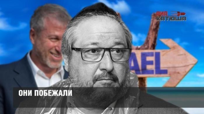 Вслед за Абрамовичем из России бежал очередной представитель хазарократии и друг Чубайса