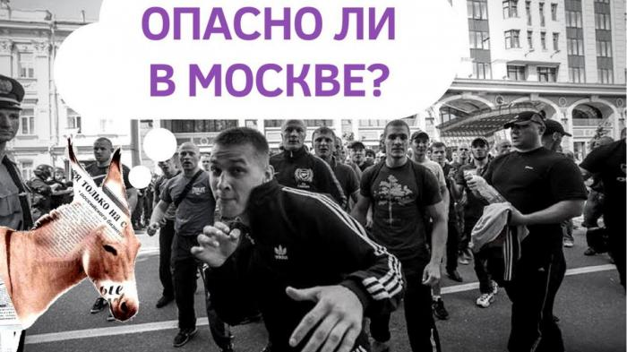 Опасно ли в Москве? Что пишут мировые рейтинги и что мы имеем на самом деле