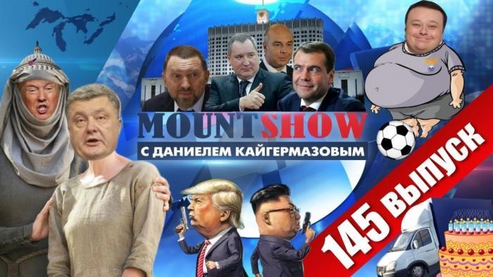 Космонавт Рогозин возглавил Роскосмос. Юмористический проект Mount Show