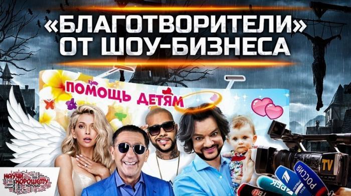 Лживая благотворительность поп-звёзд. Как шоу-бизнес «помогает» детям