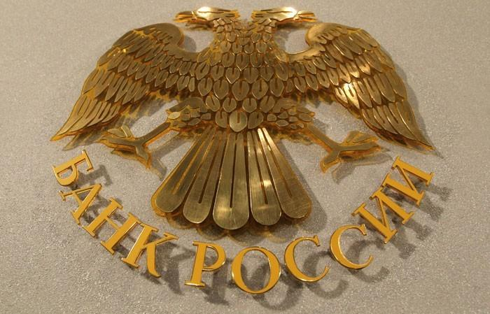 Центральный банк России накопил огромные деньги