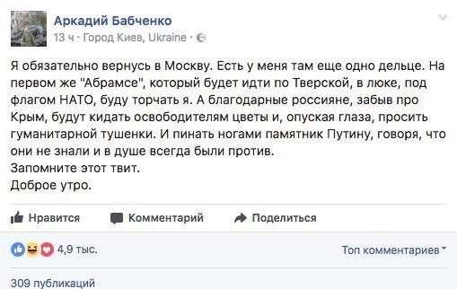 Русофоб Аркадий Бабченко ликвидирован в Киеве
