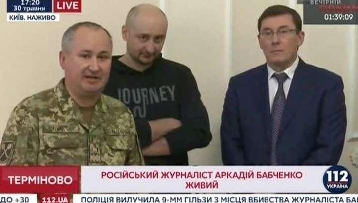 Аркадий Бабченко жив.