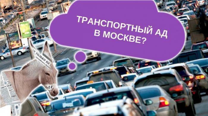 Транспортный «ад» в Москве и транспортный «рай» в Европе и США. Разрушаем стереотипы
