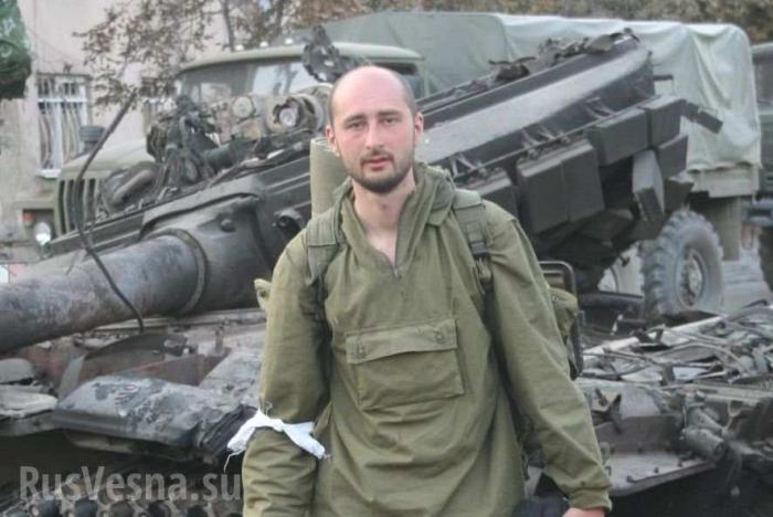 Генерал ФСБ о Бабченко: Глупейшая провокация Киева и позор на весь мир