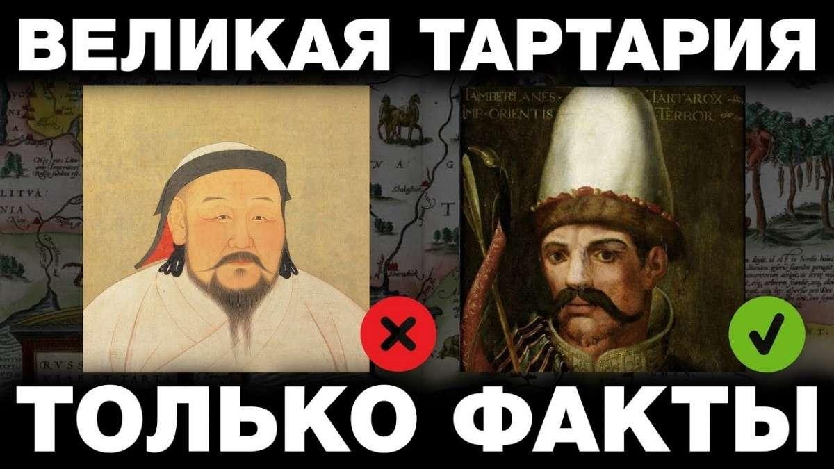 Великая Тартария – факты, вычеркнутые из мировой истории. Часть 1