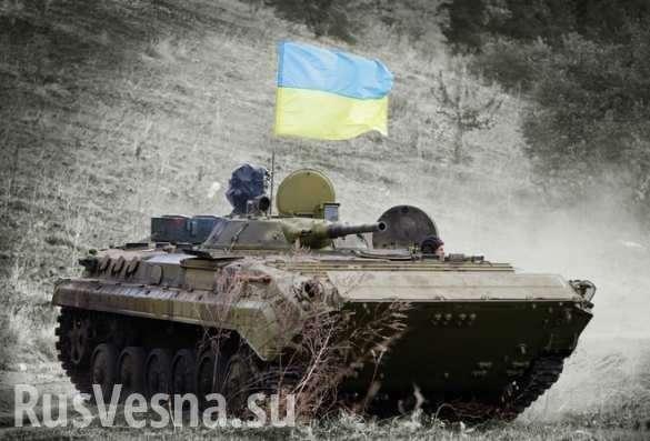 При попытке атаки БМП карателей ВСУ заглохла напротив позиций армии ДНР | Русская весна